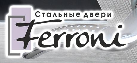 стальные двери Феррони